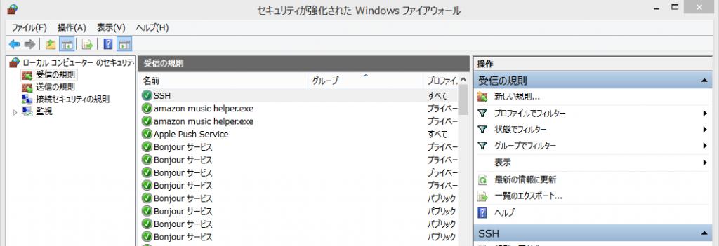 セキュリティが強化されたWindowsファイアウォール