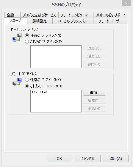 IPアクセス制限