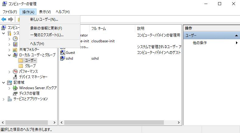 コンピューターの管理-ユーザーの追加