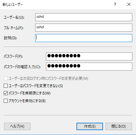コンピューターの管理-ユーザーの追加-新しいユーザー