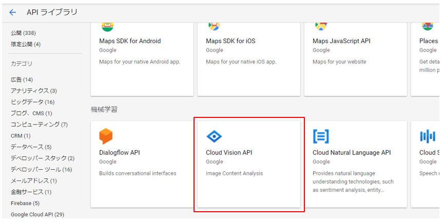API ライブラリ画面