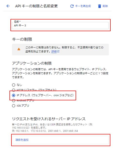 API キーの制限と名前変更画面