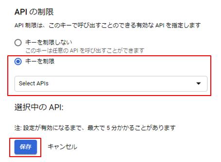 API キーの制限と名前変更画面(キーを制限)
