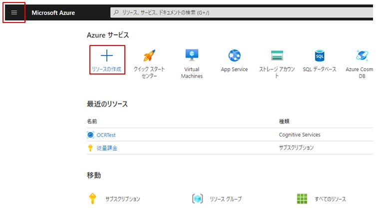 Azure portal 画面