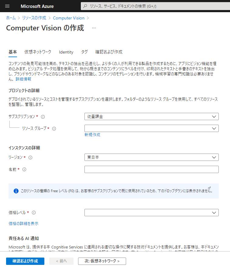 Computer Vision の作成画面