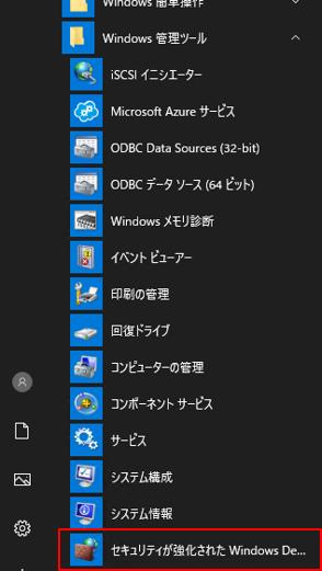 セキュリティが強化された Windows Defender ファイアウォール