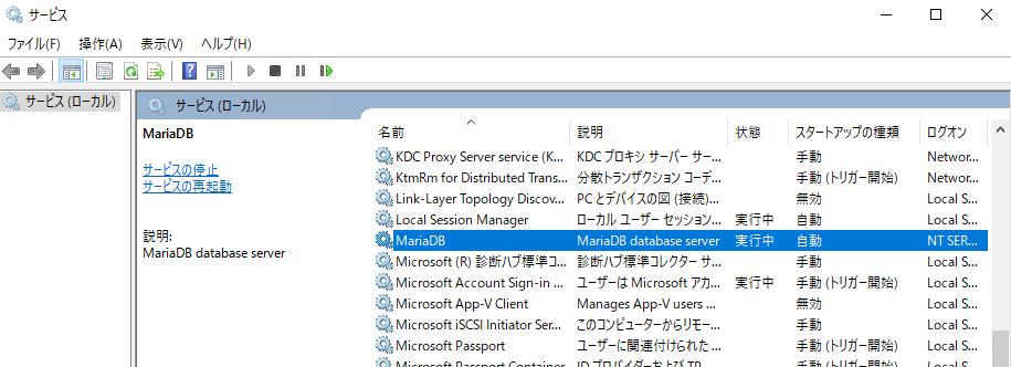 MariaDBサービス