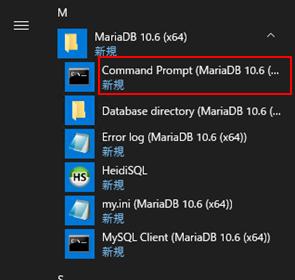 MariaDBのコマンドプロンプト