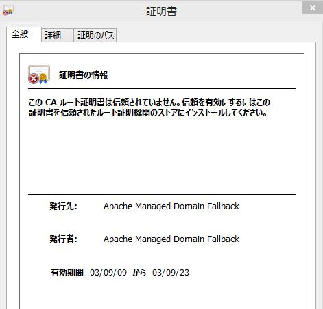 Apache の仮証明書